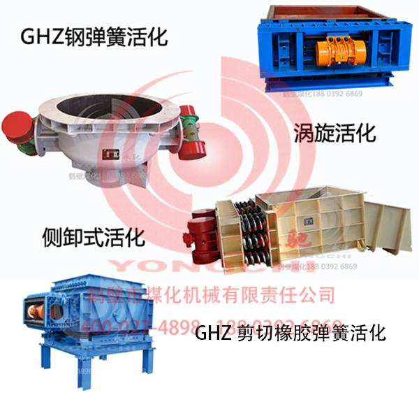 鹤壁市同力电厂_给料机,活化给料机,振动活化给料机