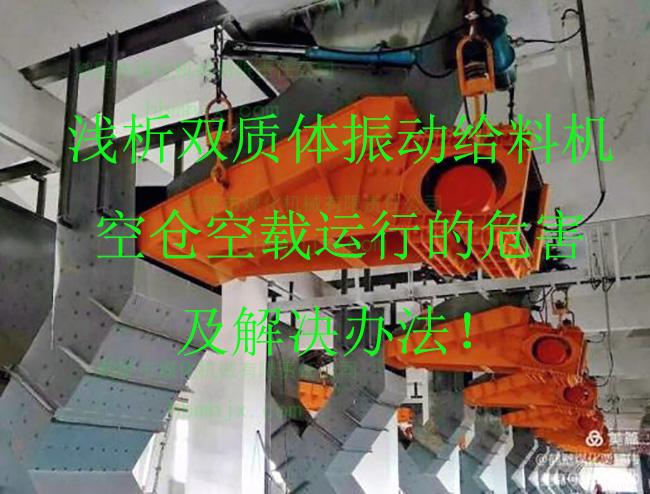浅析双质体振动给料机空仓空载运行的危害及解决办法