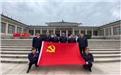 鹤壁煤化党支部重温历史、缅怀先烈,到武乡八路军太行纪念馆参观学习