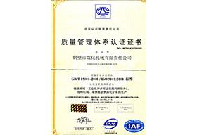 2015质量体系认证证书