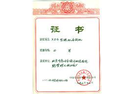 北京有色院四等级证书