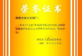 鹤壁市知名商品证书
