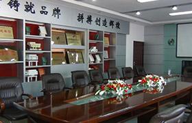 鹤壁煤化机械会议室