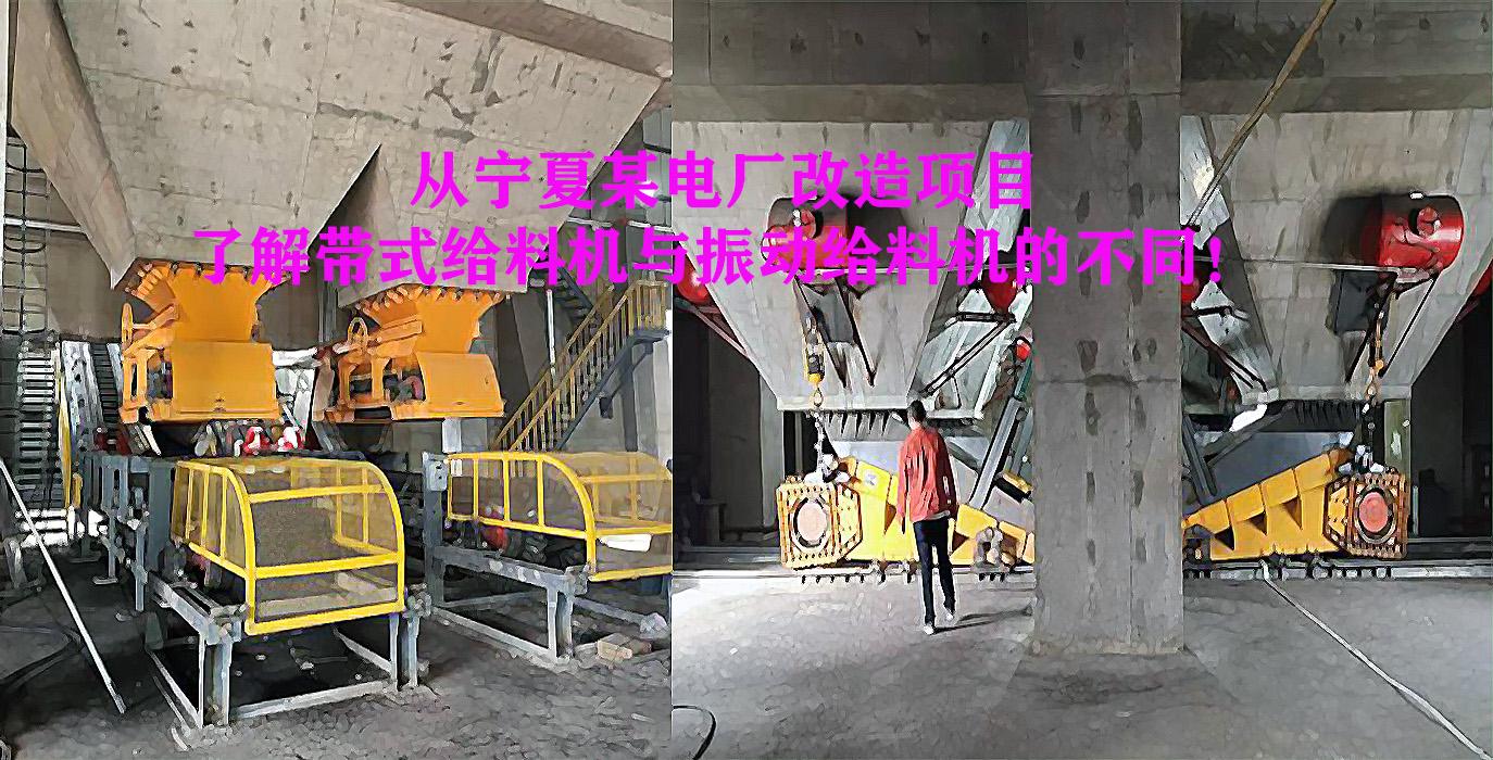 从宁夏某电厂改造项目了解带式给料机与振动给料机的不同!