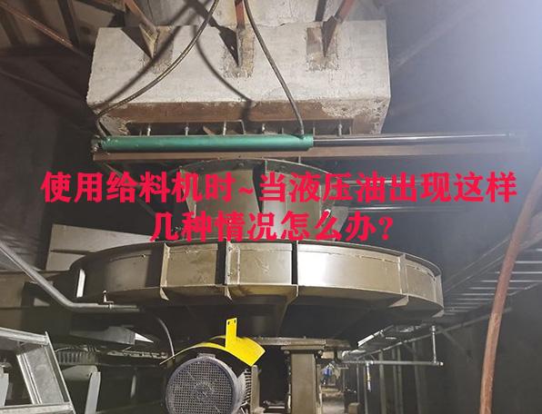 使用给料机时~当液压油出现这样几种情况怎么办?