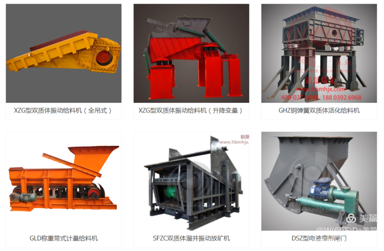 振动给料机的发展历程你知道吗?与 鹤壁煤化 研发生产密不可分!
