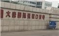 大唐张家口电厂再次与鹤壁煤化合作!