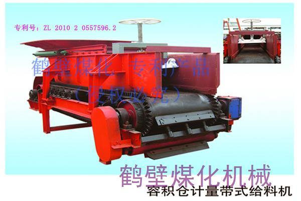 容积仓计量带式给煤机