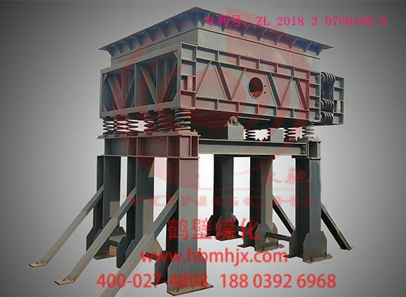 GHZ钢弹簧双质体活化给煤机