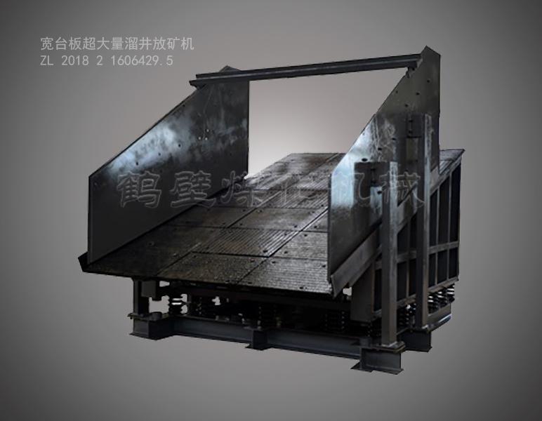 SFZC双质体溜井振动放矿机